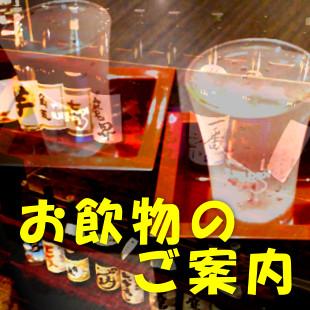 飲物メニューのイメージ